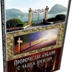 Видеопророчества: Пророчество Библии о нашем времени (части 1-5)